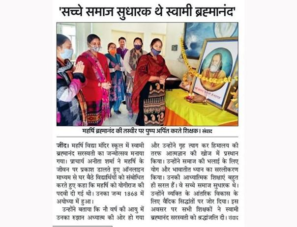 150th Birth Anniversary of Swami Brahmanand Saraswati in MVM Jind