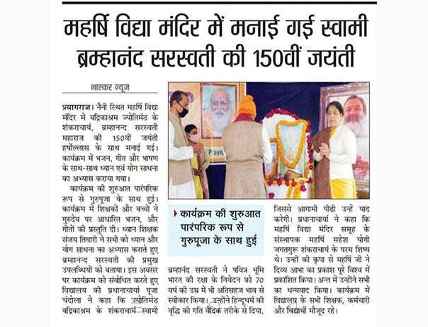 150th Birth Anniversary of Swami Brahmanand Saraswati in MVM Prayagraj Naini-I