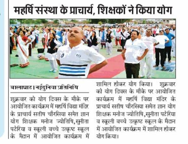 International Yoga Day Celebration 2019.