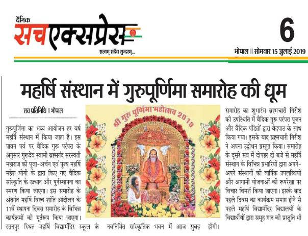 Guru Purnima Celebration Bhopal.