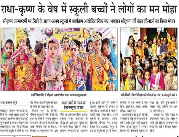 Kids at Maharishi Vidya Mandir School Fatehpur dressed up in Radha Krishna to celebrate Shri Krishna Janmasthmi.