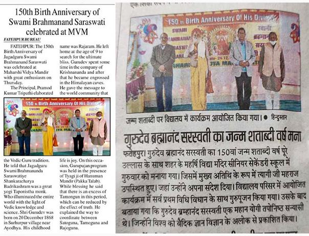 150th Birth Anniversary of Swami Brahmanand Saraswati in MVM Fatehpur